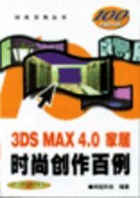 3DS MAX 4.0 家居时尚创作百例