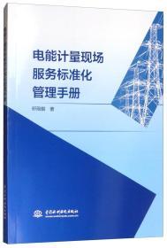 电能计量现场服务标准化管理手册