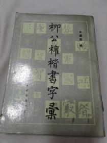 柳公权楷书字汇