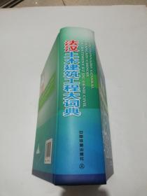 法汉土木建筑工程大词典 精装 32开