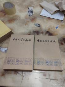 中国文学发展史(第一,二册)