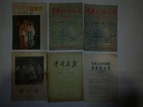 20世纪50年代:《中央税务公报》《中国青年》《中国农报》《戏剧报》【品弱、十一册合售、注意详细描述】