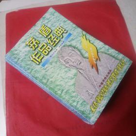 20世纪中国文学大师茅盾作品经典。全套25册,缺第14册和第15册。