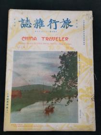 旅行杂志 1932年 (第六卷第7号)