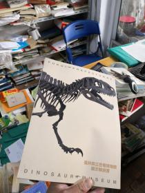 福井县立恐龙博物馆展示解说书( 平成19年4版 日本原版)        厨3