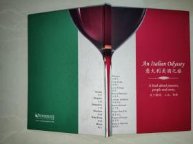 意大利美酒之旅.