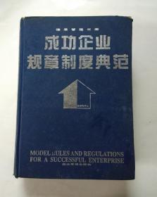 成功企业规章制度典范