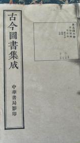 古今图书集成,草木典第五四六册