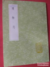 丛书集成初编:博物志(全一册)【丛书集成初编 1342】