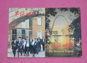英语世界(1997年第9、10期,总第112、113期) 两册合售