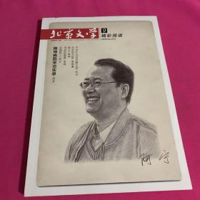 北京文学9精彩阅读