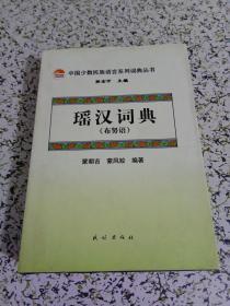 瑶汉词典(布努语)