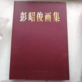 彭昭俊画集(护封精装  铜版彩印)2015.2.8