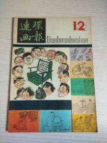 连环画报1982年(第12期)
