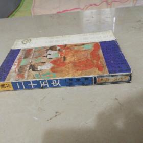 绘画本:二十五史故事精华(第六册·)··