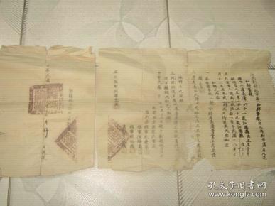 中华民国十八年七月廿日  河南郑县地方法院和解笔录【有公章,私章】
