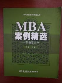 MBA案例精选:市场营销学