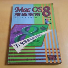 万水苹果电脑软硬件指南系列:Mac OS 8精通指南(没光碟)