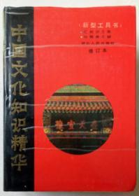中国文化知识精华  新型工具书 修订本 精装