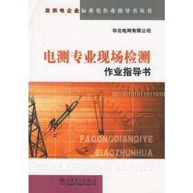 电测专业现场检测作业指导书 专著 华北电网有限公司[编著] dian ce zhuan ye xia