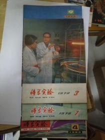 科学实验1978年3,7;1980年4