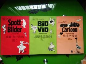 世界著名连环画   莫迪洛漫画  皮德生活漫画  威廉布什漫画  三本合售  三本品相好点的