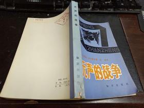 无声的战争   32开本347页  馆藏