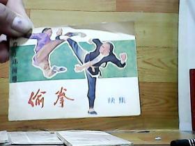 连环画——偷拳 续集.