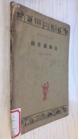 通俗文艺丛书:创作歌曲选  1960年一版一印