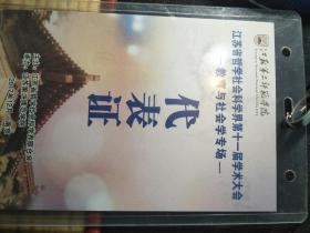 江苏省哲学社会科学界第十一届学术大会教育与社会学学专场代表证