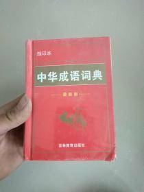 中华成语词典(缩印本)(最新版)