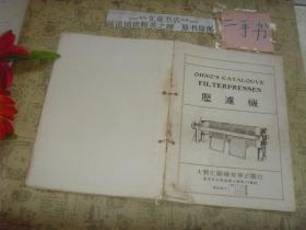 压滤机》日文说明书/有钉孔皮有破损/估计为民国时期的16页