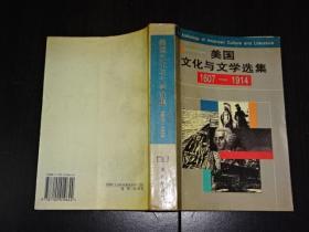 《美国文化与文学选集》(1607-1914).