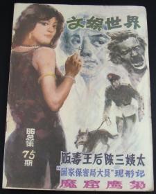 文娱世界1986年(总第75期)