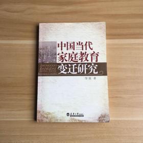 中国当代家庭教育变迁研究