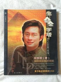 生命金字塔(NLP 生命素质工程系列)【无VCD光盘 小16开(20.6X17cm)2003年一印】
