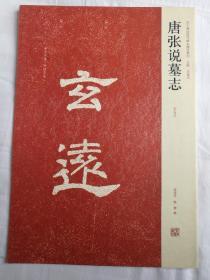 唐张说墓志(初拓本)