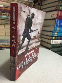 被遗忘的抗战史:四川大抗战.