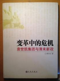 变革中的危机:袁世凯集团与清末新政