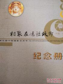 第五届中国摄影艺术节 相聚在妈祖故乡 附光盘