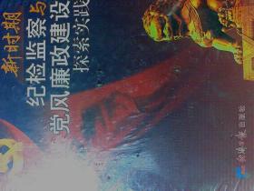 新时期纪检监察与党风廉政建设探索实践(全2册)未开封