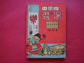 中国牌一麻将的打法与技巧