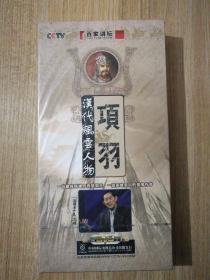 百家讲坛-汉代风云人物项羽(DVD5碟)