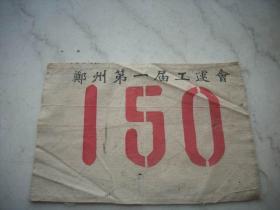 五十年代【郑州第一届工运会】志愿者袖标!19/13厘米