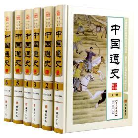 全新正版 中国通史 16开精装全6册 中国通史全套