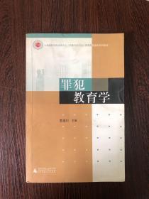 上海高校本科法学专业刑事司法方向教育高地建设系列教材:罪犯教育学