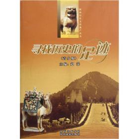 陕西历史文化遗产:寻找历史的足迹(青少版)