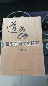 道教章表符印文化研究【一版一印】