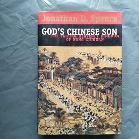 Gods Chinese Son: The Taiping Heavenly Kingdom of Hong Xiuquan (英文原版) 16开 精装 有护封