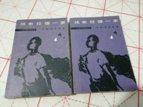 扬布拉德一家(共两册)